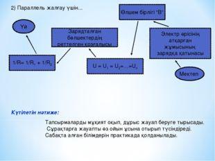2) Параллель жалғау үшін... Үй Мектеп Электр өрісінің атқарған жұмысының заря