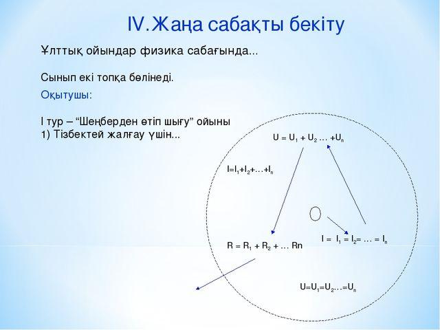 lV.Жаңа сабақты бекіту Ұлттық ойындар физика сабағында... Сынып екі топқа бөл...