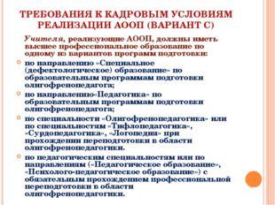 ТРЕБОВАНИЯ К КАДРОВЫМ УСЛОВИЯМ РЕАЛИЗАЦИИ АООП (ВАРИАНТ С) Учителя, реализующ