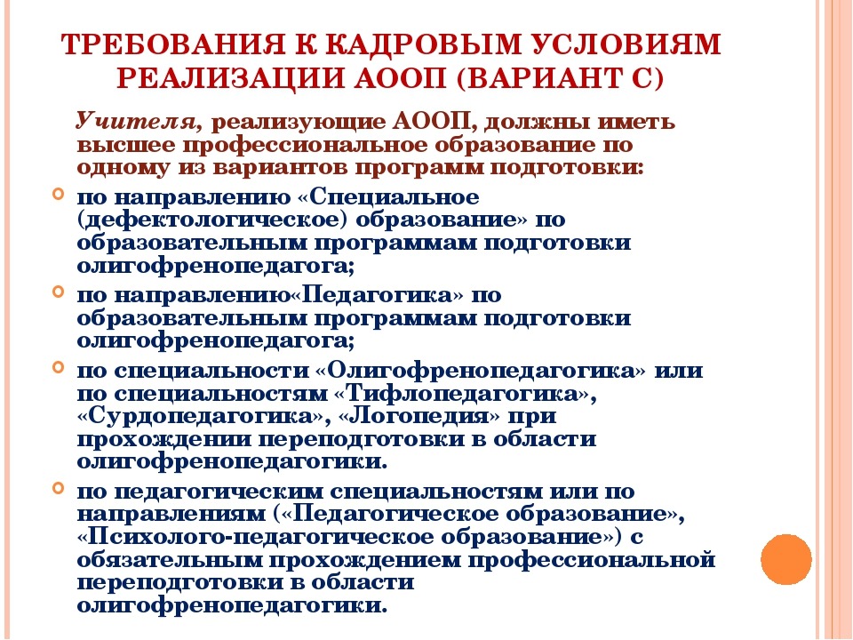 ТРЕБОВАНИЯ К КАДРОВЫМ УСЛОВИЯМ РЕАЛИЗАЦИИ АООП (ВАРИАНТ С) Учителя, реализующ...