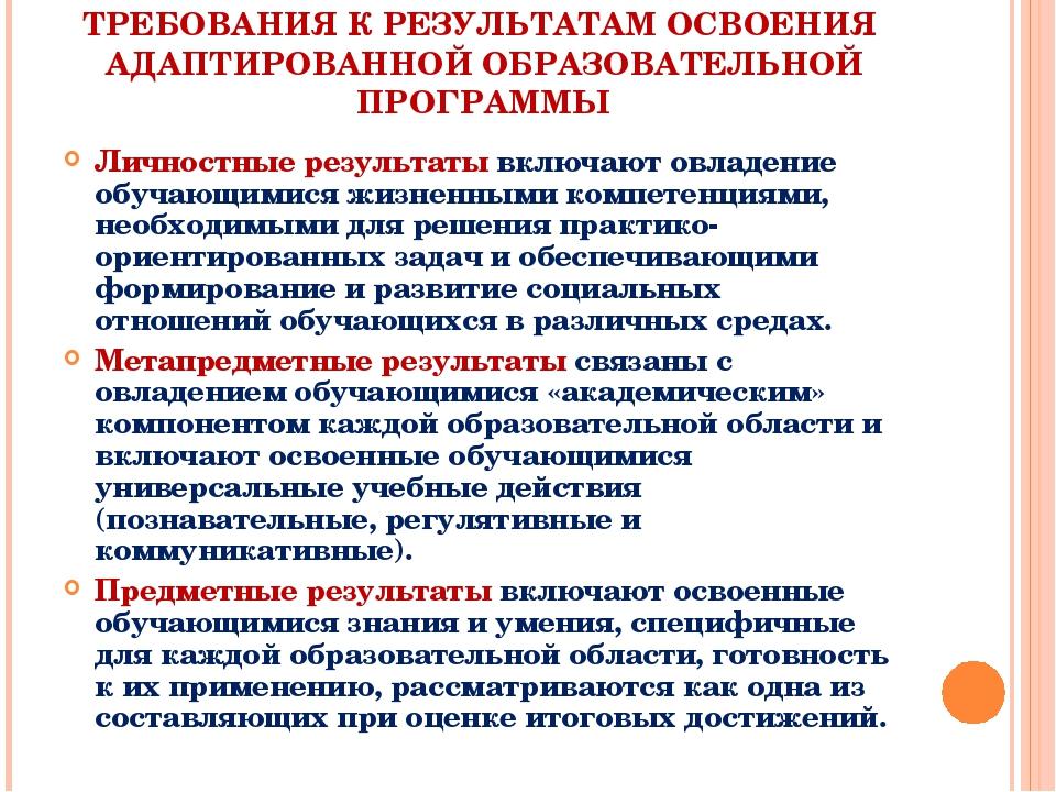 ТРЕБОВАНИЯ К РЕЗУЛЬТАТАМ ОСВОЕНИЯ АДАПТИРОВАННОЙ ОБРАЗОВАТЕЛЬНОЙ ПРОГРАММЫ Ли...