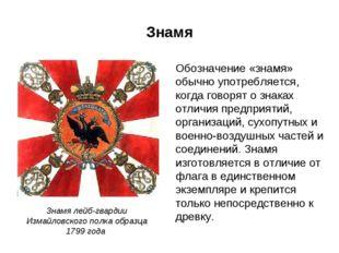 Знамя Обозначение «знамя» обычно употребляется, когда говорят о знаках отличи