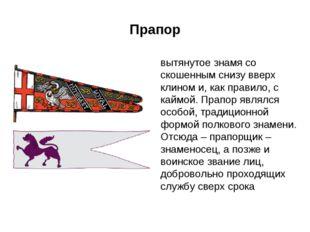 Прапор вытянутое знамя со скошенным снизу вверх клином и, как правило, с кайм