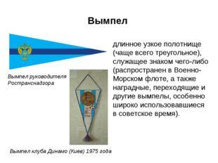 Вымпел длинное узкое полотнище (чаще всего треугольное), служащее знаком чего