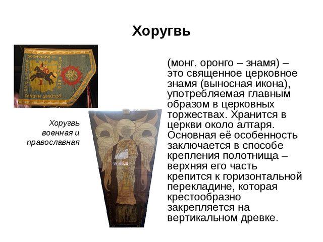 Хоругвь (монг. оронго – знамя) – это священное церковное знамя (выносная икон...