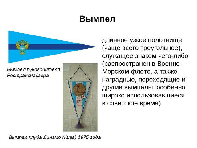 Вымпел длинное узкое полотнище (чаще всего треугольное), служащее знаком чего...