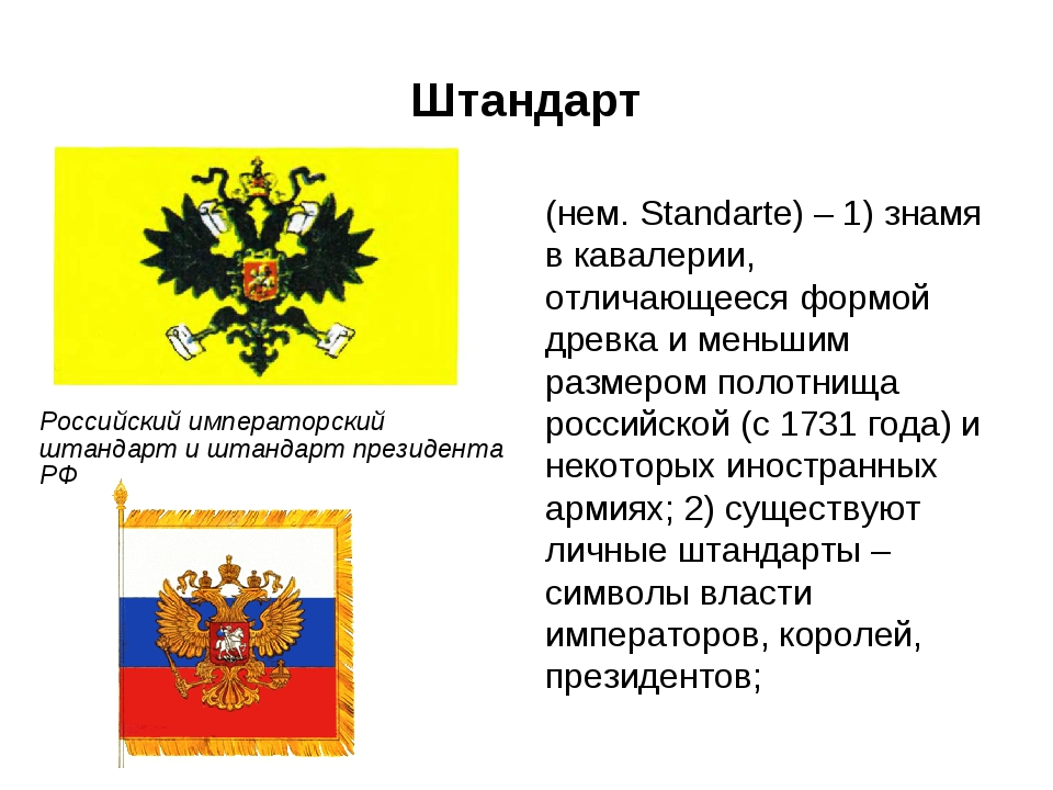 Штандарт (нем. Standarte) – 1) знамя в кавалерии, отличающееся формой древка...