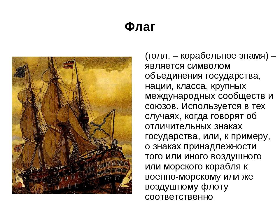 Флаг (голл. – корабельное знамя) –является символом объединения государства,...
