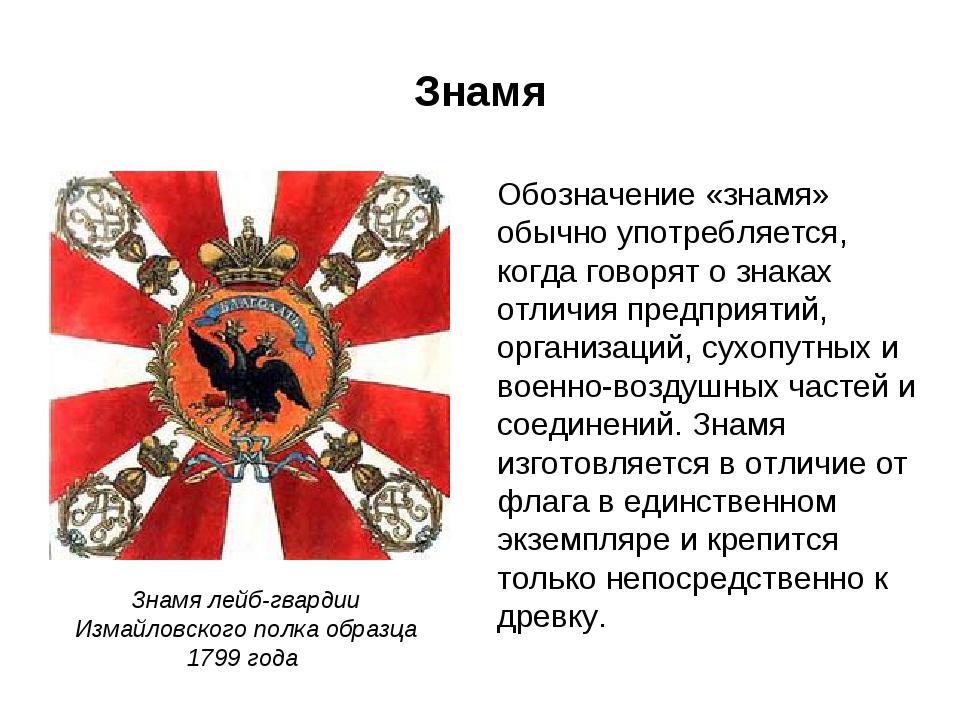 Знамя Обозначение «знамя» обычно употребляется, когда говорят о знаках отличи...