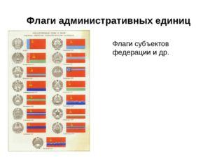 Флаги административных единиц Флаги субъектов федерации и др.