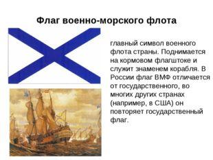 Флаг военно-морского флота главный символ военного флота страны. Поднимается