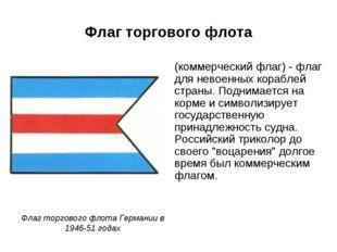 Флаг торгового флота (коммерческий флаг) - флаг для невоенных кораблей страны