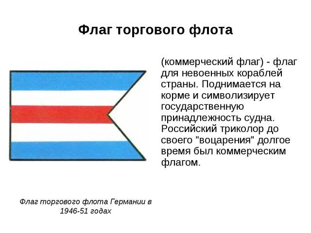 Флаг торгового флота (коммерческий флаг) - флаг для невоенных кораблей страны...