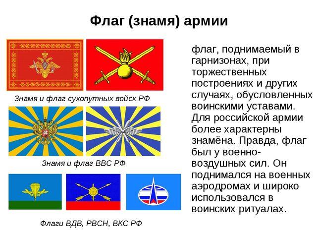 Флаг (знамя) армии флаг, поднимаемый в гарнизонах, при торжественных построен...