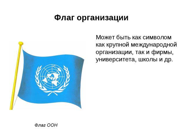 Флаг организации Может быть как символом как крупной международной организаци...