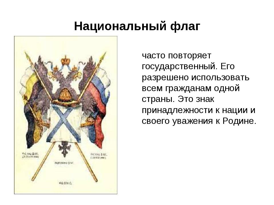 Национальный флаг часто повторяет государственный. Его разрешено использовать...