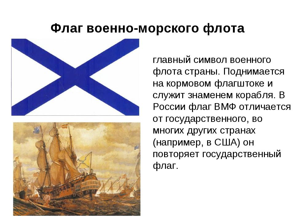 Флаг военно-морского флота главный символ военного флота страны. Поднимается...
