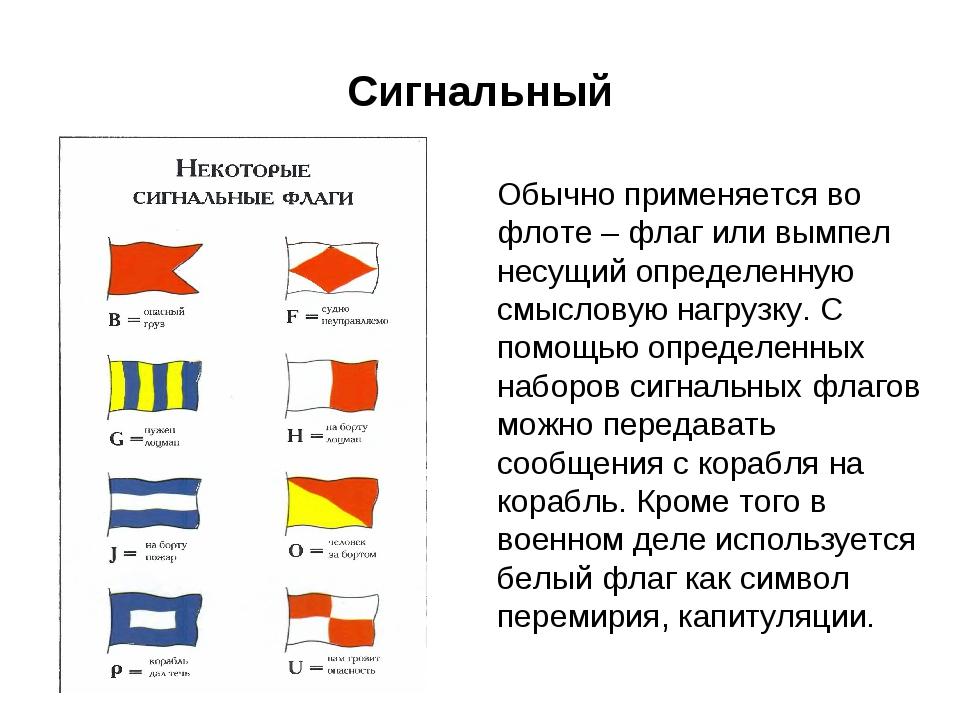 Сигнальный Обычно применяется во флоте – флаг или вымпел несущий определенную...