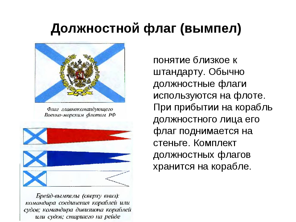 Должностной флаг (вымпел) понятие близкое к штандарту. Обычно должностные фла...