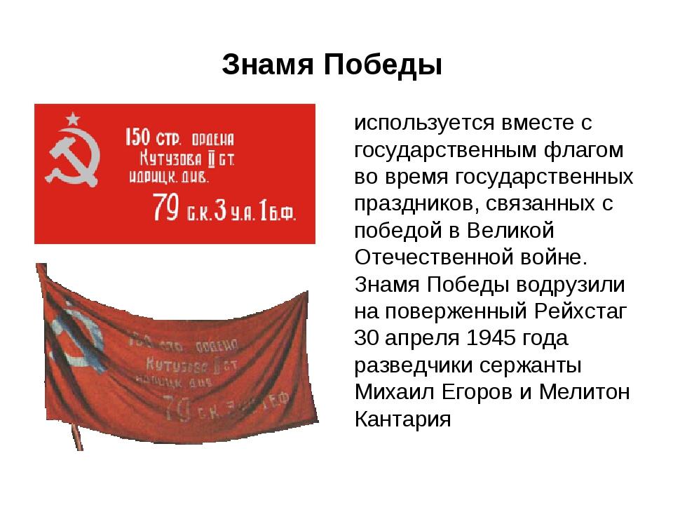 Знамя Победы используется вместе с государственным флагом во время государств...