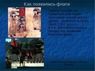 Как появились флаги Первое похожее на привычное нам знамя – полотнище крепивш