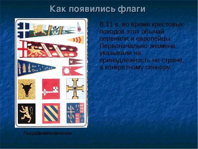 Как появились флаги В 11 в. во время крестовых походов этот обычай переняли и...