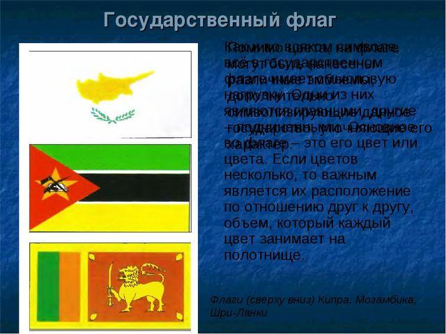 Государственный флаг Как и во всяком символе, всё в государственном флаге име...