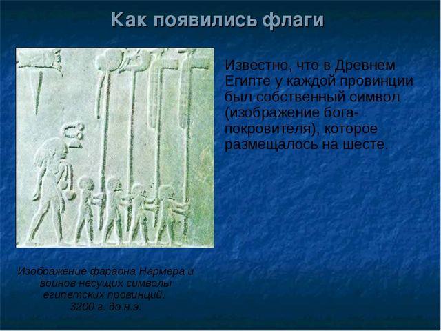 Как появились флаги Известно, что в Древнем Египте у каждой провинции был соб...