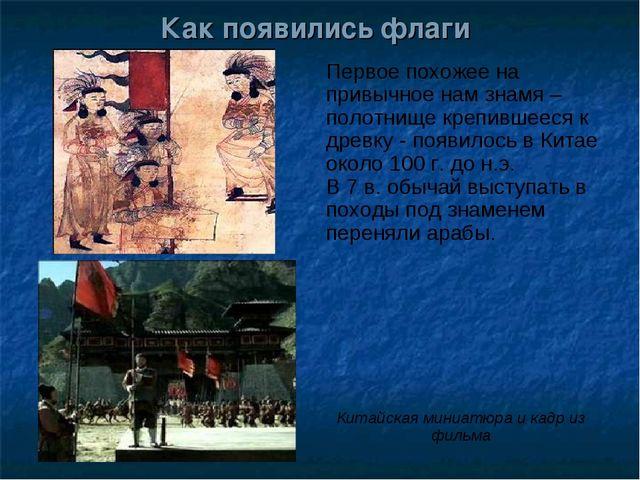 Как появились флаги Первое похожее на привычное нам знамя – полотнище крепивш...