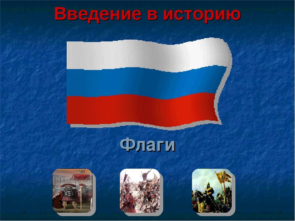 Флаги Введение в историю