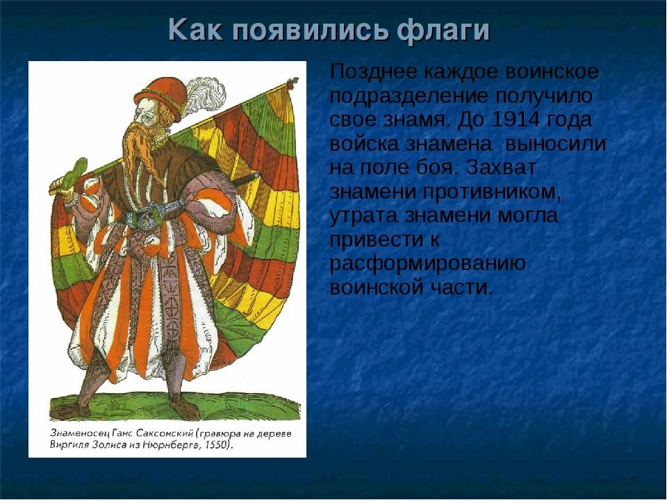 Как появились флаги Позднее каждое воинское подразделение получило свое знамя...