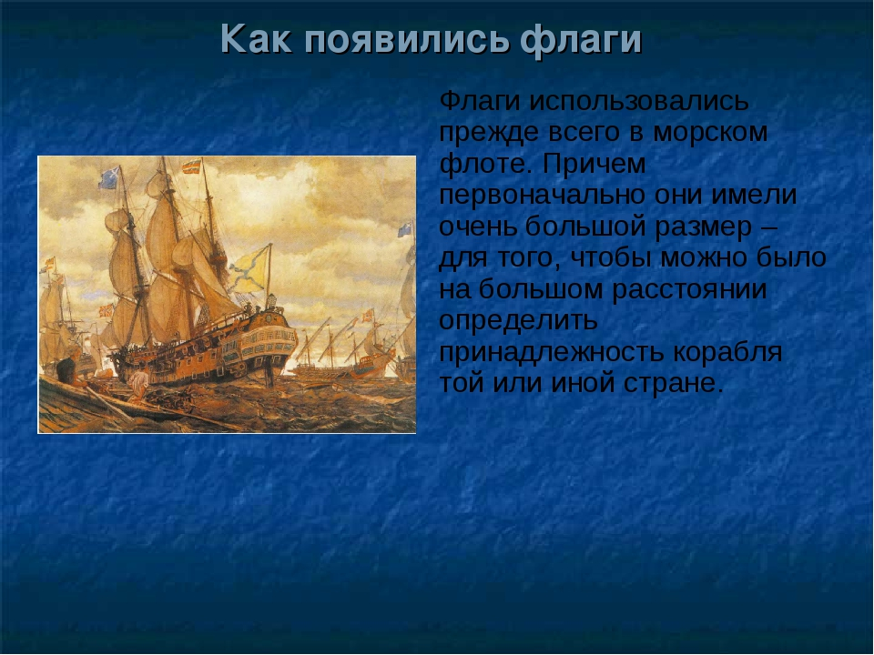 Как появились флаги Флаги использовались прежде всего в морском флоте. Причем...