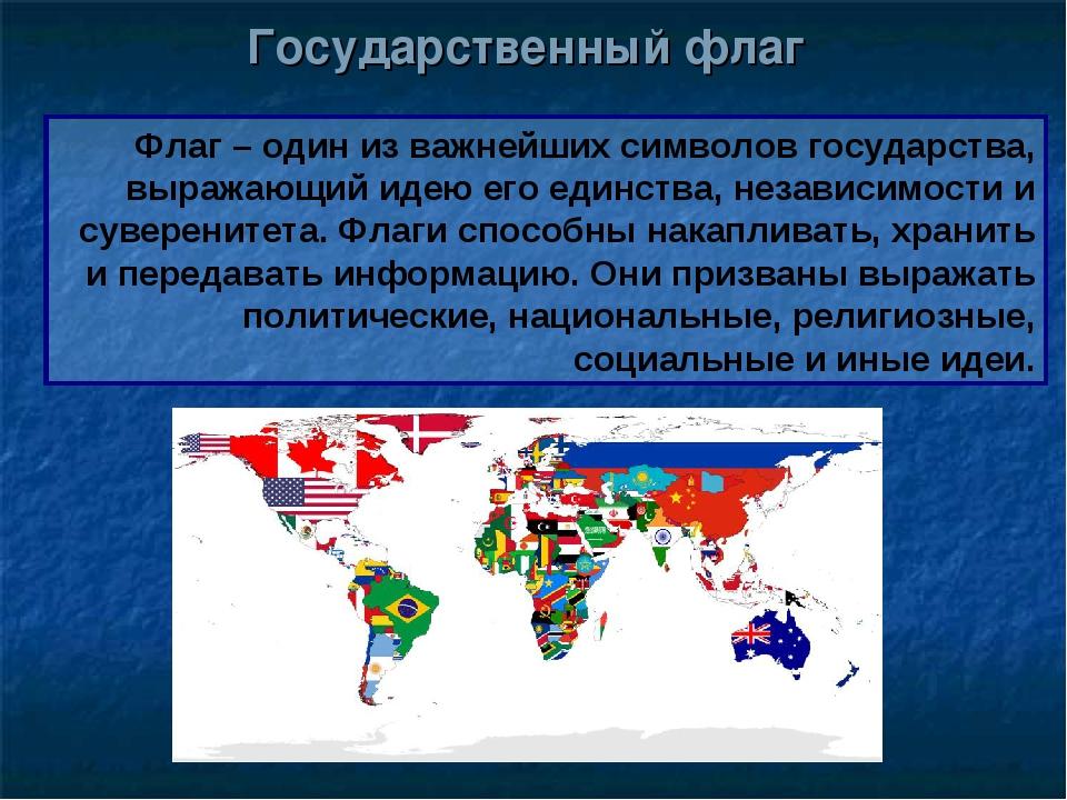 Государственный флаг Флаг – один из важнейших символов государства, выражающи...