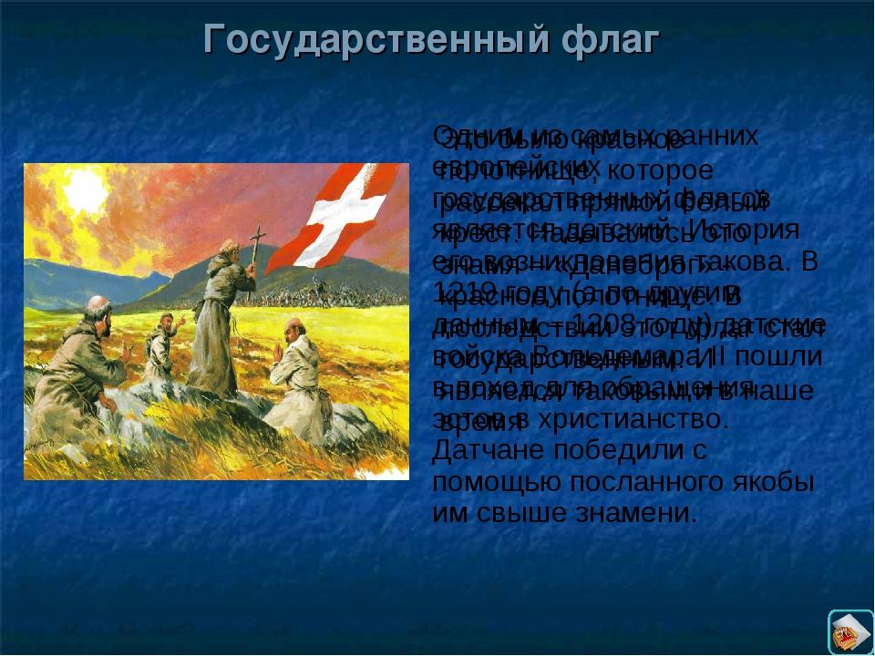 Государственный флаг Это было красное полотнище, которое рассекал прямой белы...