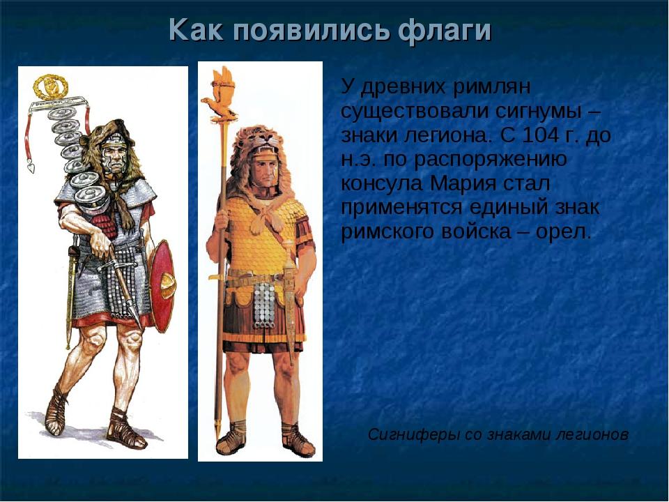 Как появились флаги У древних римлян существовали сигнумы – знаки легиона. С...