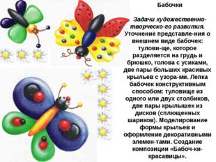 Бабочки Задачи художественно-творческого развития. Уточнение представления