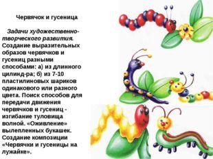 Червячок и гусеница Задачи художественно-творческого развития. Создание выраз