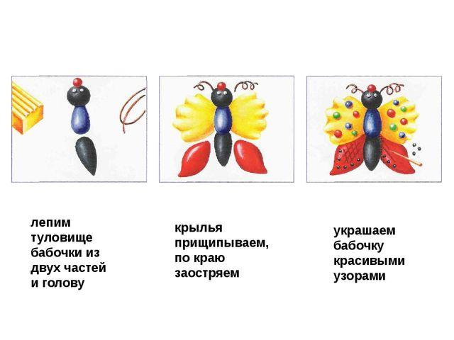 лепим туловище бабочки из двух частей и голову крылья прищипываем, по краю за...