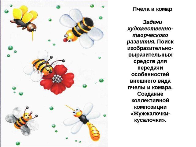 Пчела и комар Задачи художественно-творческого развития. Поиск изобразительно...