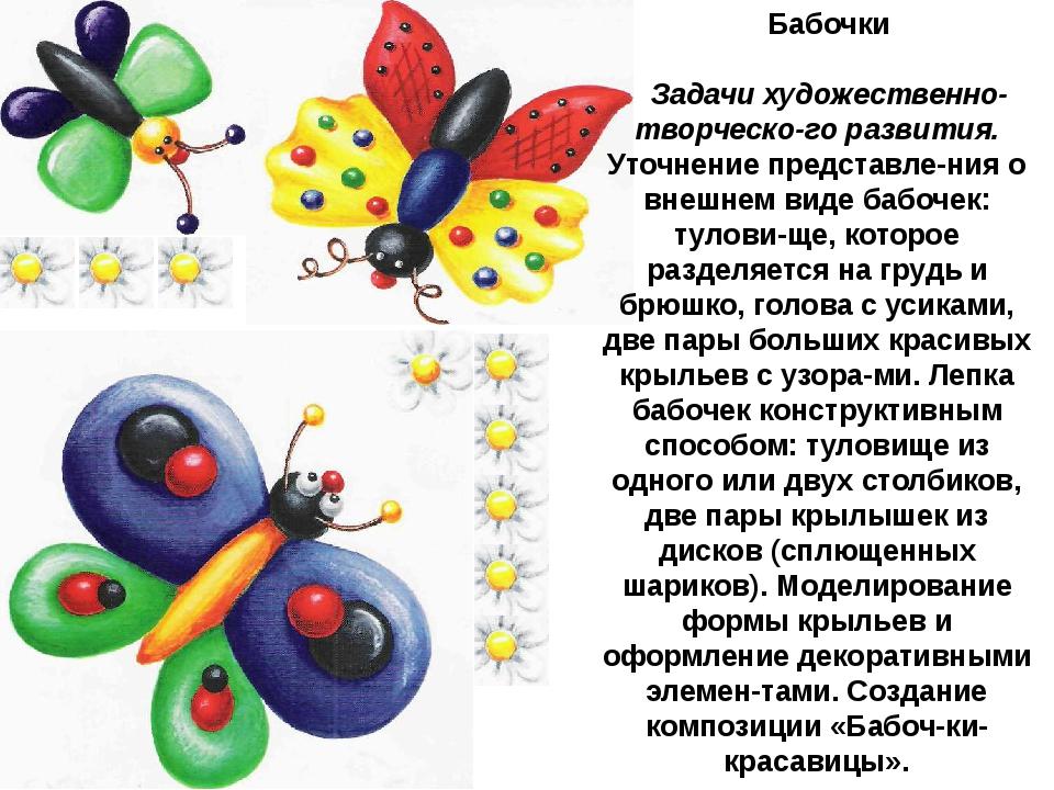 Бабочки Задачи художественно-творческого развития. Уточнение представления...