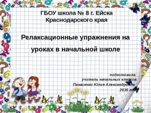 Релаксационные упражнения на уроках в начальной школе ГБОУ школа № 8 г. Ейска