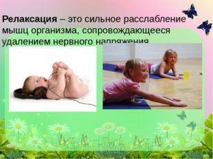 Релаксация – это сильное расслабление мышц организма, сопровождающееся удален