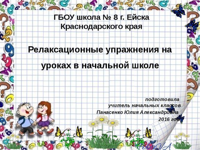 Релаксационные упражнения на уроках в начальной школе ГБОУ школа № 8 г. Ейска...