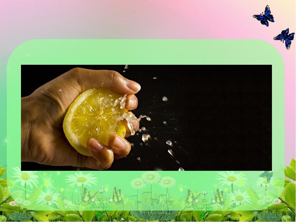 Упражнение «Лимон»
