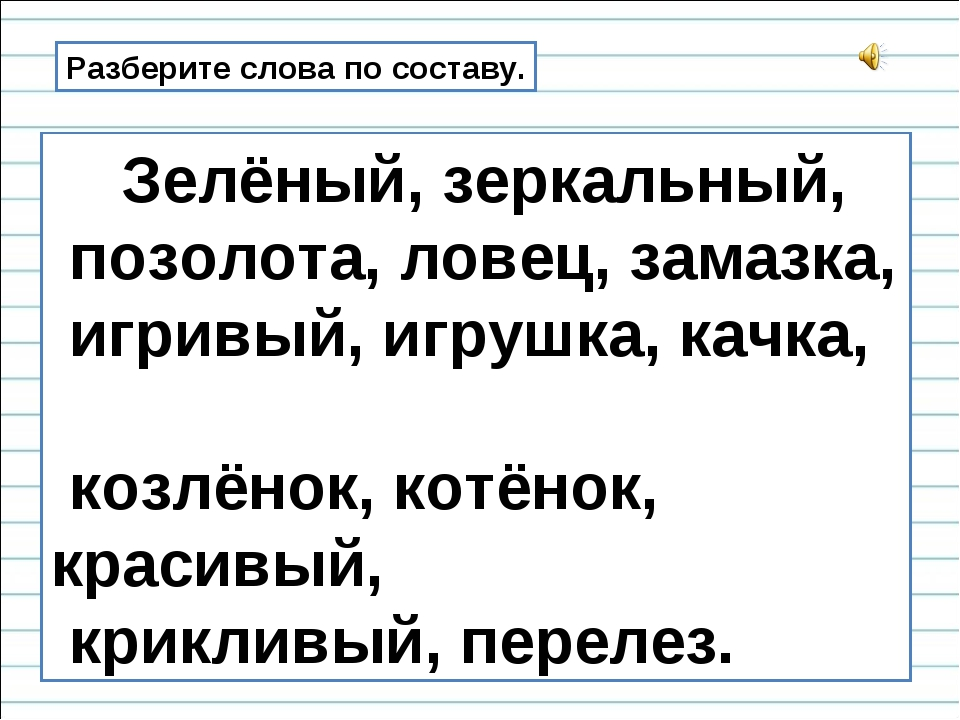 Разберите слова по составу. Зелёный, зеркальный, позолота, ловец, замазка, иг...
