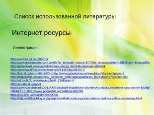 Список использованной литературы Интернет ресурсы: Иллюстрации: http://www.ru