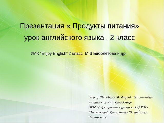 """Презентация « Продукты питания» урок английского языка , 2 класс УМК """"Enjoy E..."""