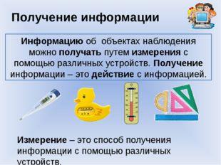 Получение информации Информацию об объектах наблюдения можно получать путем и