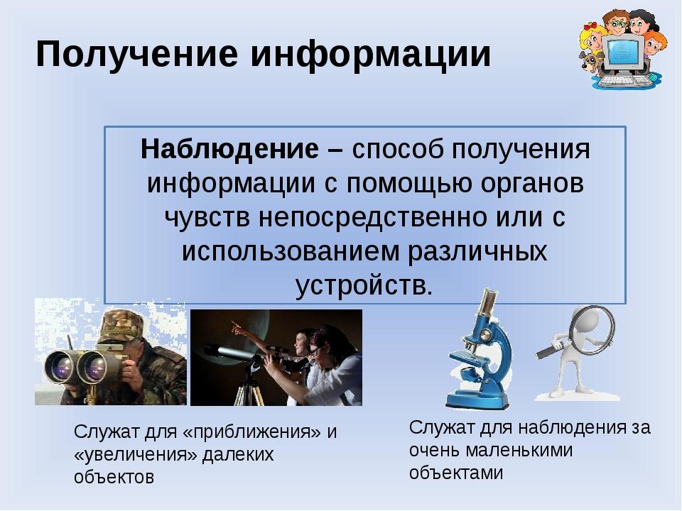 Получение информации Наблюдение – способ получения информации с помощью орган...