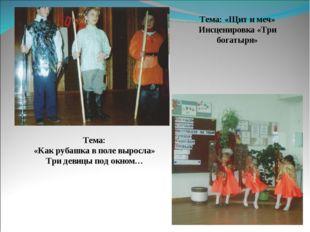 Тема: «Как рубашка в поле выросла» Три девицы под окном… Тема: «Щит и меч» Ин